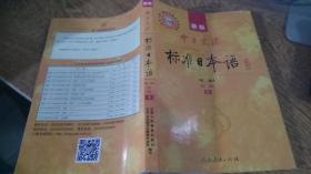 中日交流 标准日本语