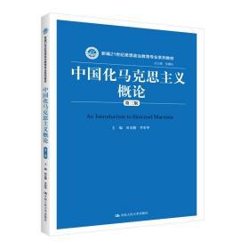 中国化马克思主义概论 -(第三版)