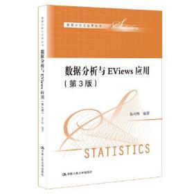 数据分析与EViews应用(第3版)(数据分析系列教材)
