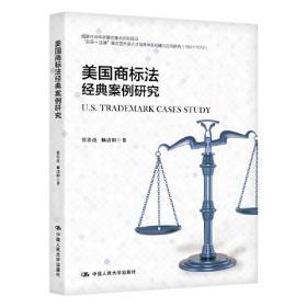 """美国商标法经典案例研究(新时代高等院校法律英语专业通用教材;国家社会科学基金重点研究项目""""英语+法律""""复合型外语人才;培养体系构建与应用研究(18AYY012))"""