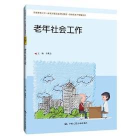 老年社会工作(职业教育工学一体化课程改革规划教材·老年服务与管理系列)