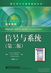 二手信号与系统奥本海姆//威尔斯基//纳瓦卜电子工业出版社978712