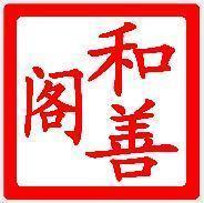 《近代中国の革命与秘密结社》——日文原版
