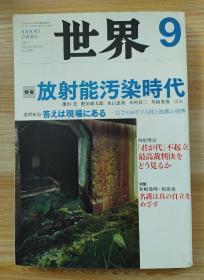 日文原版书 世界 2011年 09月号 [雑志]