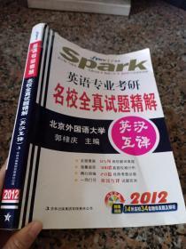星火英语·英语专业考研名校全真试题精解(英汉互译)