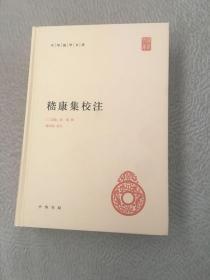 嵇康集校注(一版一印)