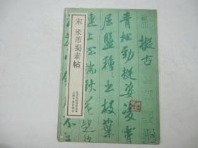 旧书《宋 米芾蜀素帖》王壮弘 上海书画出版社 E5-9