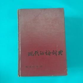 《现代汉语词典》