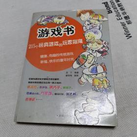 游戏书:健康、有趣的传统游戏, 幸福、快乐的童年时光