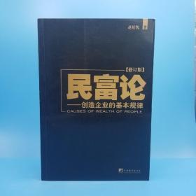 民富论:创造企业的基本规律(修订版)作者签赠本