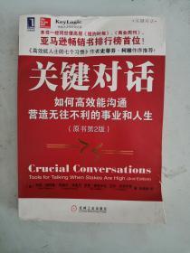 (现货)关键对话 如何高效能沟通(原书第2版)9787111378457