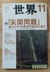 日文原版书 世界 2012年 11月号 [雑志]