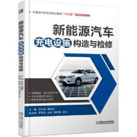 新能源汽车充电设施构造与检修