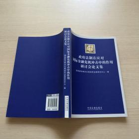 政府法制在应对国际金融危机冲击中的作用研讨会论文集(近全新)