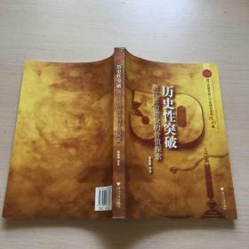 历史性突破:浙江法治建设的价值探索