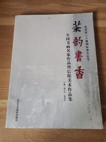 鲲鹏翱翔•茶韵书香一全国书画名家作品暨信阳美术作品集