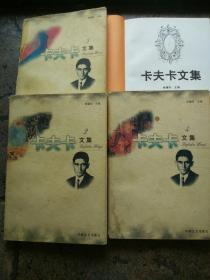 卡夫卡文集1,2,3,4册全,一版一印