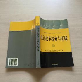 执行改革探索与实践(签赠本)