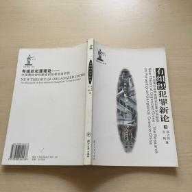 有组织犯罪新论:中国黑社会性质组织犯罪防治研究(品佳,干净)