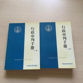 行政审判手册(上下册)馆藏,内页干净