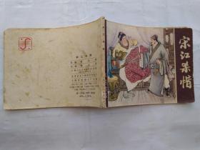 64开连环画:宋江杀惜--水浒故事(1983年1版1印