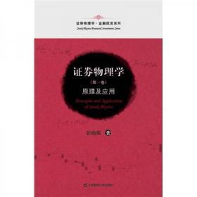 证券物理学:原理及应用(第1卷)