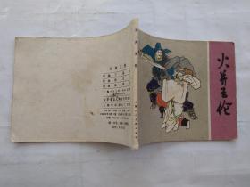 64开连环画:火并王伦--水浒故事(1982年1版1印