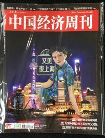中國經濟周刊 2019年 第14期 7月30日 郵發代號:2-977