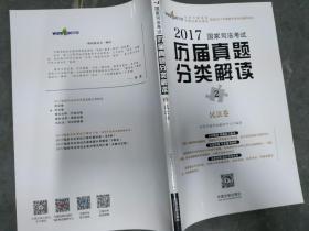 2017年国家司法考试万国专题讲座2民法卷