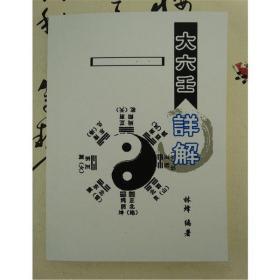 社会文化传承经典书籍--大六壬详解