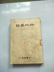 外科真诠(55年重版,仅印1000册)馆藏