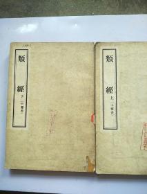 类经[中医书](上下册全 16开 影印本 1957年北京版一版一印 )