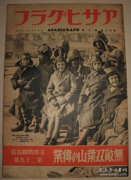 侵華畫報  1938年《支那戰線寫真》第29報 鎮江 滁縣 青島 南京