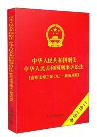 正版 中华人民共和国刑法中华人民共和国刑事诉讼法 含刑法修正案(九)新旧对照 9787510214981