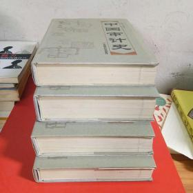 中国审计史(第三卷)(上、下册)