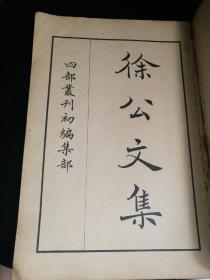 徐公文集,上海商务印书馆民国影印缩印校钞本,后影印有黄丕烈跋。