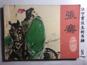 张骞 (连环画中国古代科学家)