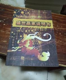 弘历行情分析系统 盛世赢家说明书【无光盘】