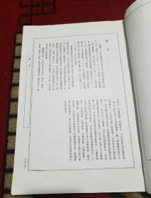 样本《闾山教广济坛科仪本汇编》