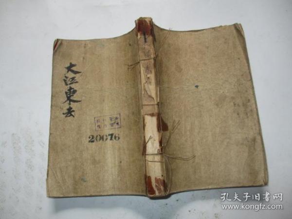 大江東去(長篇抗戰言情小說)民國36年