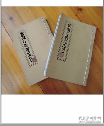 中州派紫微斗數深造講義【上下】復印本
