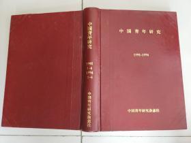 中国青年研究1995年1--6期1996年1--6期合订1本
