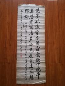 民国甲戌年(1934年所书)李祈望书法,民国玉版宣所书,包老保真!