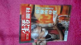 三联生活周刊 2013年第4期