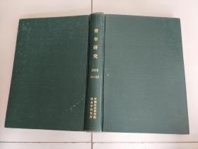 青年研究1992年【1--12期】合订本