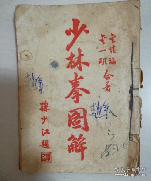 《少林拳圖解》民國三十五年