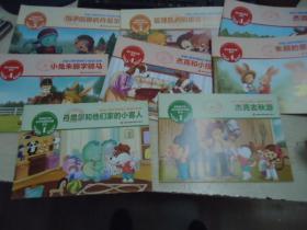 首套心理学视角的儿童成长故事【8册合售】