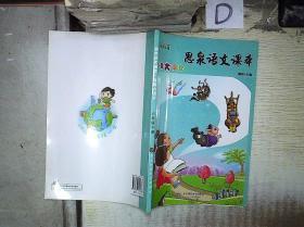 思泉语文课本·点亮大语文(6年级)(下册)  。