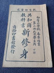 民國二年商務印書館《共和國新修身教科書》初小第六冊,品佳!