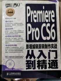 Premiere Pro CS6影视编辑剪辑制作实战从入门到精通(附光盘)